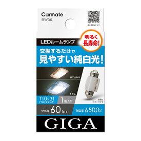 車 LEDライト バルブ GIGA ギガ カーメイト BW30 LEDルームランプ E60S 6500K 60lm