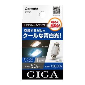 車 LEDライト バルブ GIGA ギガ カーメイト BW31 LEDルームランプ E50S 15000K 50lm