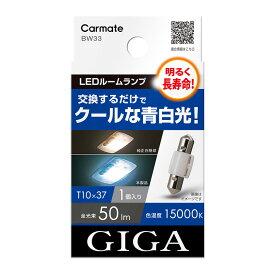 車 LEDライト バルブ GIGA ギガ カーメイト BW33 LEDルームランプ E50L 15000K 50lm