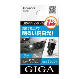 車 LEDライト バルブ GIGA ギガ カーメイト BW34 LEDポジションバルブ E50T 6500K