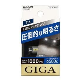 カーメイト BW343 LED バックランプ S 1000 対応バルブ型式: T16 シングル 発光色:6500Kクラス 全光束:1000ルーメン ホワイト carmate