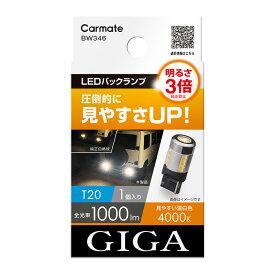 車 LEDライト バルブ GIGA ギガ カーメイト BW346 LEDバックランプS1000 ST LINE T20 4000K
