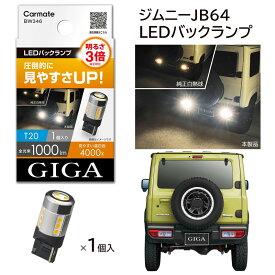 車 LEDバックランプ ライト バルブ 新型ジムニー JB64 ジムニーシエラJB74 カーメイト BW346 LEDバックランプS1000 ST LINE T20 4000K 1個入 ギガ giga