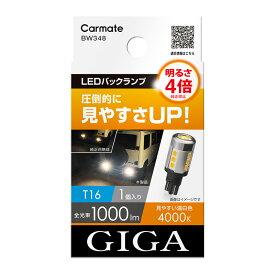 車 LEDライト バルブ GIGA ギガ カーメイト BW348 LEDバックランプS1000 ST LINE T16 4000K