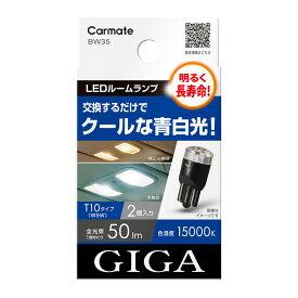 車 LEDライト バルブ GIGA ギガ カーメイト BW35 LEDルームランプ E50T 15000K