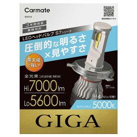車 LEDライト バルブ GIGA ギガ カーメイト BW555 GIGA LEDヘッドバルブ S7 H4 5000K