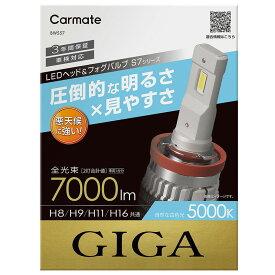 LEDヘッドライト 車 LEDライト バルブ GIGA ギガ カーメイト BW557 LEDヘッド&フォグバルブ S7 5000K H8/H9/H11/H16