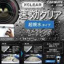 カーメイト C109 エクスクリア カメラレンズコーティング クイック 超親水タイプ