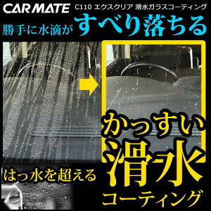 カーメイトC110エクスクリア滑水ガラスコーティング