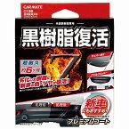 カーメイトC136黒樹脂復活剤プレミアムコート