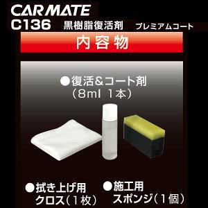 黒樹脂復活剤6ヶ月耐久カーメイトC136黒樹脂復活剤プレミアムコート樹脂洗車お手入れ用品経年劣化白くなったパーツの色とツヤを復活樹脂白化復活