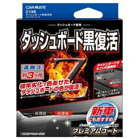 カーメイト C138 ダッシュボード黒復活剤 プレミアムコート ダッシュボードへのホコリ付着を抑制 carmate carmate