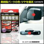 黒樹脂復活剤|カーメイト(CARMATE)C24黒樹脂復活剤クリーナー|樹脂|洗車お手入れ用品|カー用品通販