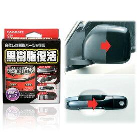 黒樹脂復活剤 カーメイト C24 黒樹脂復活剤 クリーナー 樹脂 洗車 お手入れ用品 経年劣化 白くなったパーツの色とツヤを復活 樹脂 白化 復活 carmate