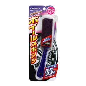 洗車ホイール洗浄カーメイトC50パープルマジックホイールスポンジ洗車用品ブラシ洗車クロス