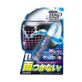撥水 コーティング剤 カーメイト C71 エクスクリア ゼロワイパー シールドコート バイク ヘルメットシールド 撥水 コート ゼロワイパー(zerowiper) carmate