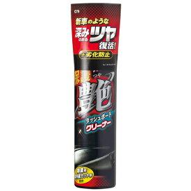 洗車用品 カーメイト C79 ブライトマジック 保護艶ダッシュボードクリーナー お手入れ carmate