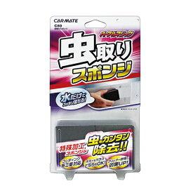 洗車用品 カーメイト C80 パープルマジック 虫取りスポンジ 車 虫取り おすすめ 虫除去 鳥糞 お手入れ carmate