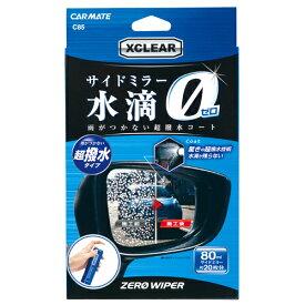 サイドミラー 超撥水剤 カーメイト C85 エクスクリア ゼロワイパー サイドミラー用 ガラスコーティング 撥水 カー用品 洗車 carmate