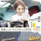 洗車水アカ簡単|カーメイトC92ムースワンゴールド350フルセット|マイクロファイバークロス仕上げ用タオルスポンジ付|カー用品洗車お手入れ|カーライフ創造研究所|カー用品便利|