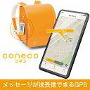 coneco (コネコ) お子様みまもり用 GPS端末 メッセージ送受信可能 みまもり用 子供 見守りサービス DX900 carmate カ…