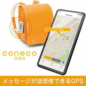 coneco (コネコ) お子様みまもり用 GPS端末 メッセージ送受信可能 みまもり用 子供 見守りサービス DX900 carmate カーメイト
