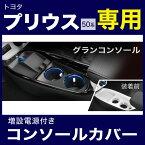 カーメイトCX500プリウス50系用グランコンソール