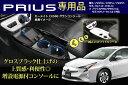 カーメイト CX500 プリウス50系用グランコンソール トヨタ プリウス 50系 型式ZVW50/ZVW51/ZVW55 年式H27.12〜 右ハンドル車専・・・