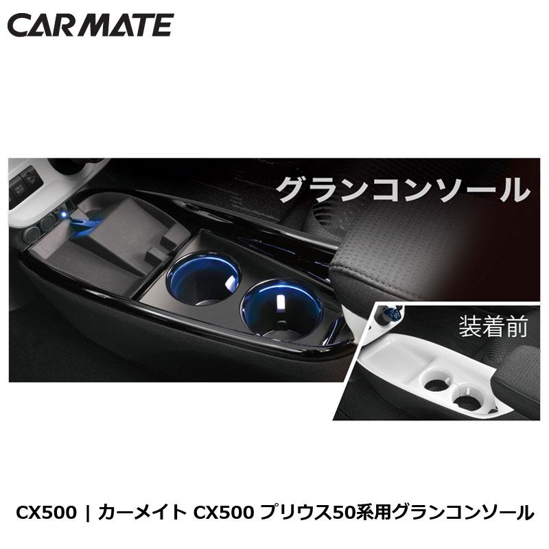 トヨタ プリウス 50系 コンソール カーメイト CX500 グランコンソール ブラック 増設電源 USBポート付 センタートレイ 内装 カスタム コンソール イルミ