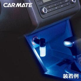 シガーソケット LED ライト カーメイト CZ330 LEDライト プラグ型 ブルー 車内 ライト LEDライト ブルーLED 車 イルミネーション carmate