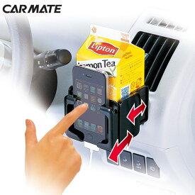 ドリンクホルダー カーメイト スマホタッチ ドリンクホルダー CZ356 ブラック iPhone スタンド 車 スマートフォン 車載ホルダー カップホルダー carmate