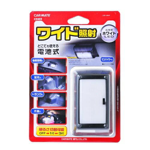 電池式 LED カーメイト CZ403 LEDライト マルチタイプ ワイド 配線不要の電池式LEDライト