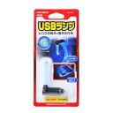 車 USB LEDランプ カーメイト CZ406 クリスタルランプ USB ブルーLED ON/OFFスイッチ付 インパネ照明 carmate
