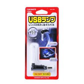 車 USB LEDランプ カーメイト CZ407 クリスタルランプ USB ホワイトLED ON/OFFスイッチ付 インパネ照明 シガーソケット LED ランプ carmate