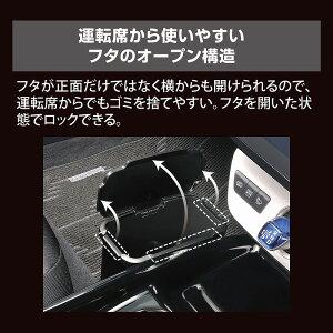 カーメイトCZ489センターコンソールゴミ箱カーボン調