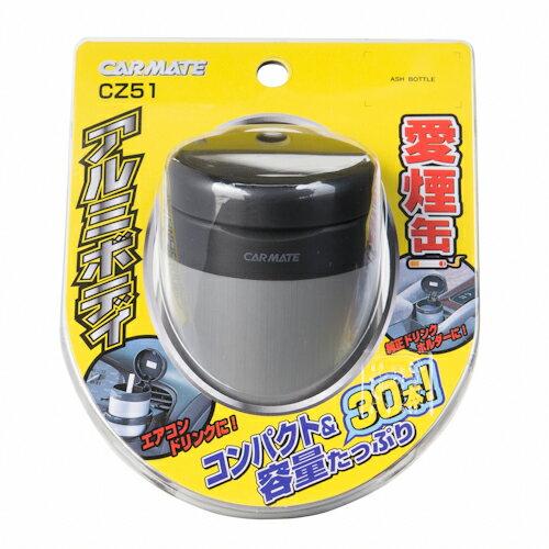 車 灰皿 カーメイト CZ51 愛煙缶 アルミボディ シルバー