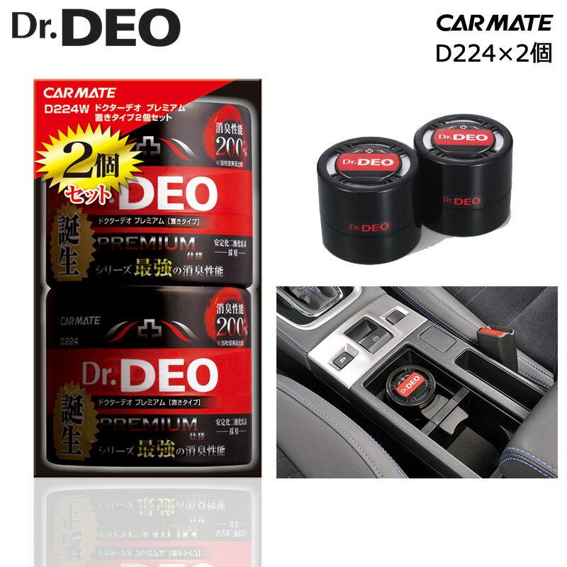 車 消臭剤 カーメイト D224 (2個セット) Dr.DEO(ドクターデオ)プレミアム置きタイプ 無香 安定化 二酸化塩素 車の強力消臭除菌剤 D224W carmate