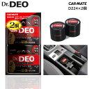 消臭剤 車 カーメイト D224 (2個セット) Dr.DEO(ドクターデオ)プレミアム置きタイプ 無香 安定化 二酸化塩素 車の強力消臭除菌剤 D22…