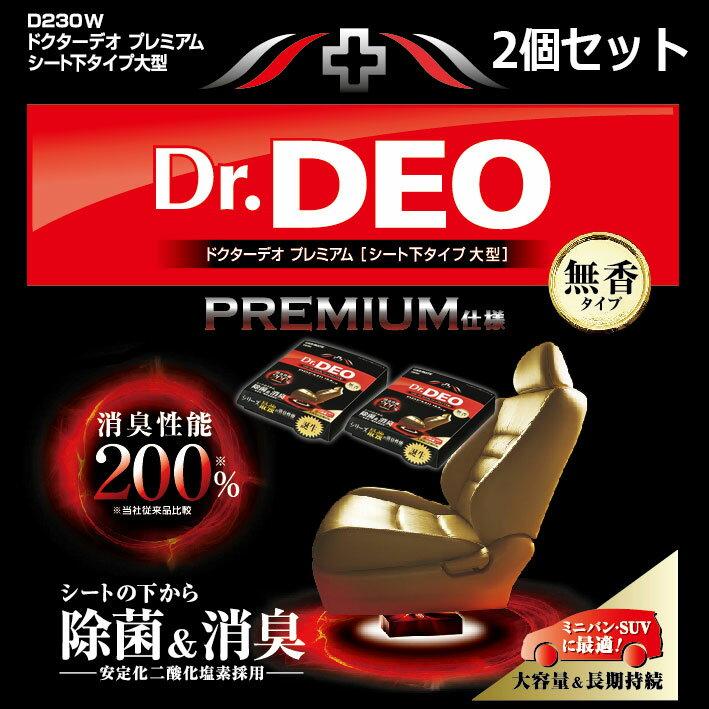消臭剤 車 カーメイト D230W ドクターデオプレミアム シート下タイプ 大型 無香 2個セット 除菌消臭成分に安定化二酸化塩素を採用