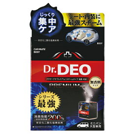 カーメイト 強力消臭&除菌 D237 Dr.DEO(ドクターデオ) プレミアム スチームタイプ 浸透 大型 無香 carmate