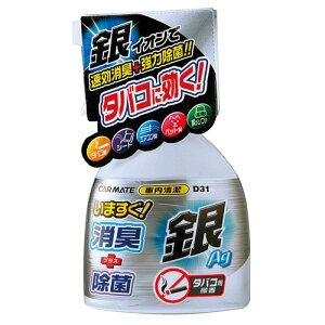 D31【消臭剤】スプレータイプ【売れ筋商品】車内清潔いますぐ消臭銀タバコ用微香【カーメイトCARMATE】