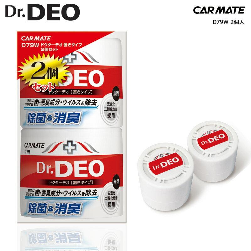 消臭剤 車 カーメイト D79 ドクターデオ Dr.DEO置きタイプ 2個セット 車の強力消臭剤 除菌 carmate