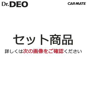 消臭剤車 カーメイト(CARMATE)D78ドクターデオ(Dr.DEO)スプレータイプ無香★Dr.DEO 消臭剤タバコ 消臭剤強力安定化二酸化塩素 