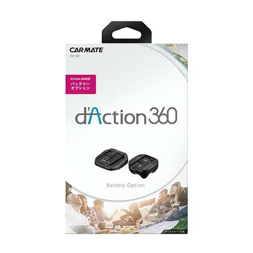 dAction 360 ダクション DC100 バッテリーオプション カーメイト