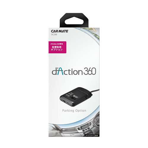 dAction 360 DC200 ダクション 駐車監視オプション カーメイト