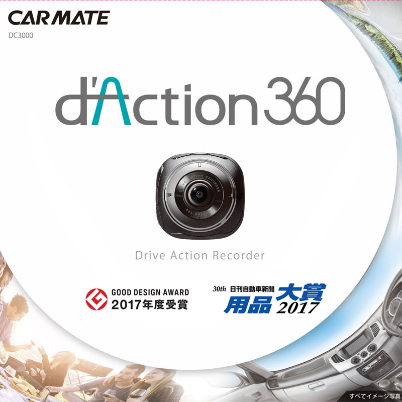 dAction 360 ダクション DC3000 カーメイト ドライブレコーダー アクションカメラ
