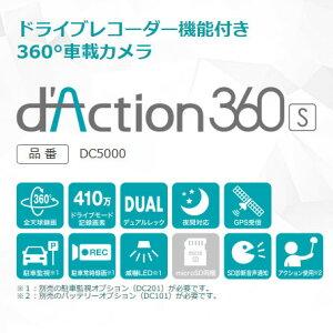 カーメイトドライブレコーダーアクションカメラ360度カメラダクションd'Action360S前後左右撮影超広角全天周モデルスマホ連携DC5000