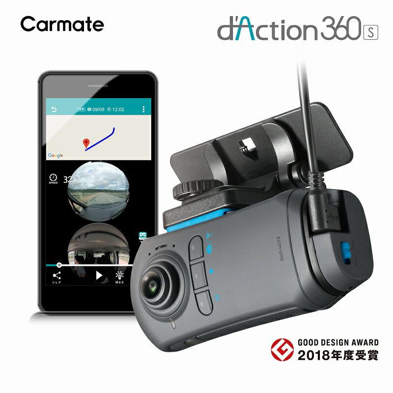 カーメイト ドライブレコーダー 360度 カメラ ダクション d'Action 360S 前後 左右 撮影 超広角 全天球モデル スマホ連携 DC5000 carmate
