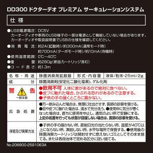 カーメイトDD300ドクターデオプレミアムサーキュレーションシステム無香