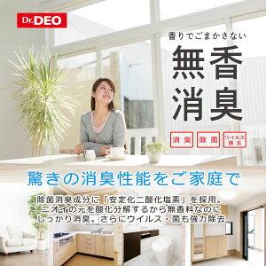 家庭用消臭剤|ドクターデオDr.DEO|